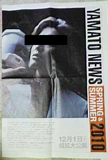 yamato2010.jpg