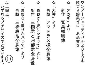 oshinagaki.jpg