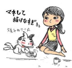 wanimaru_kumiko_1112.jpg